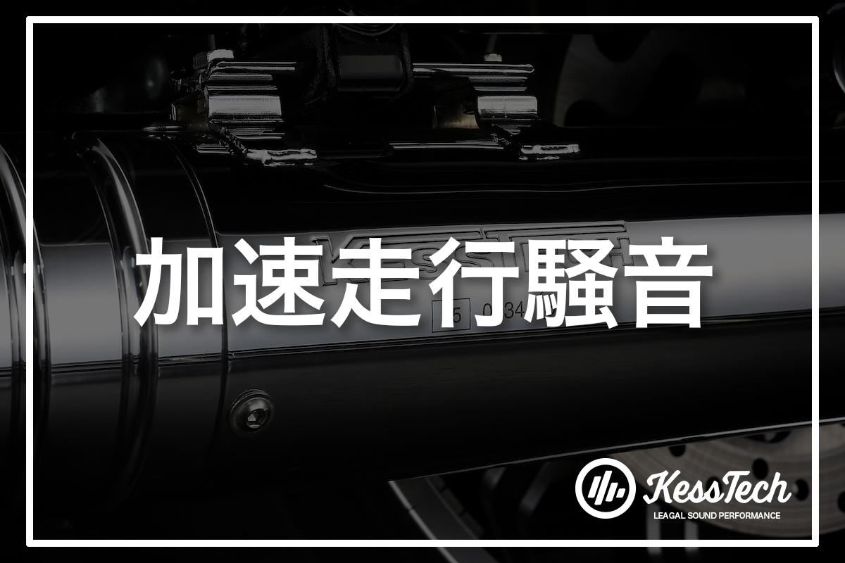 [ KessTech ]:車検 : 加速走行騒音に関して 1