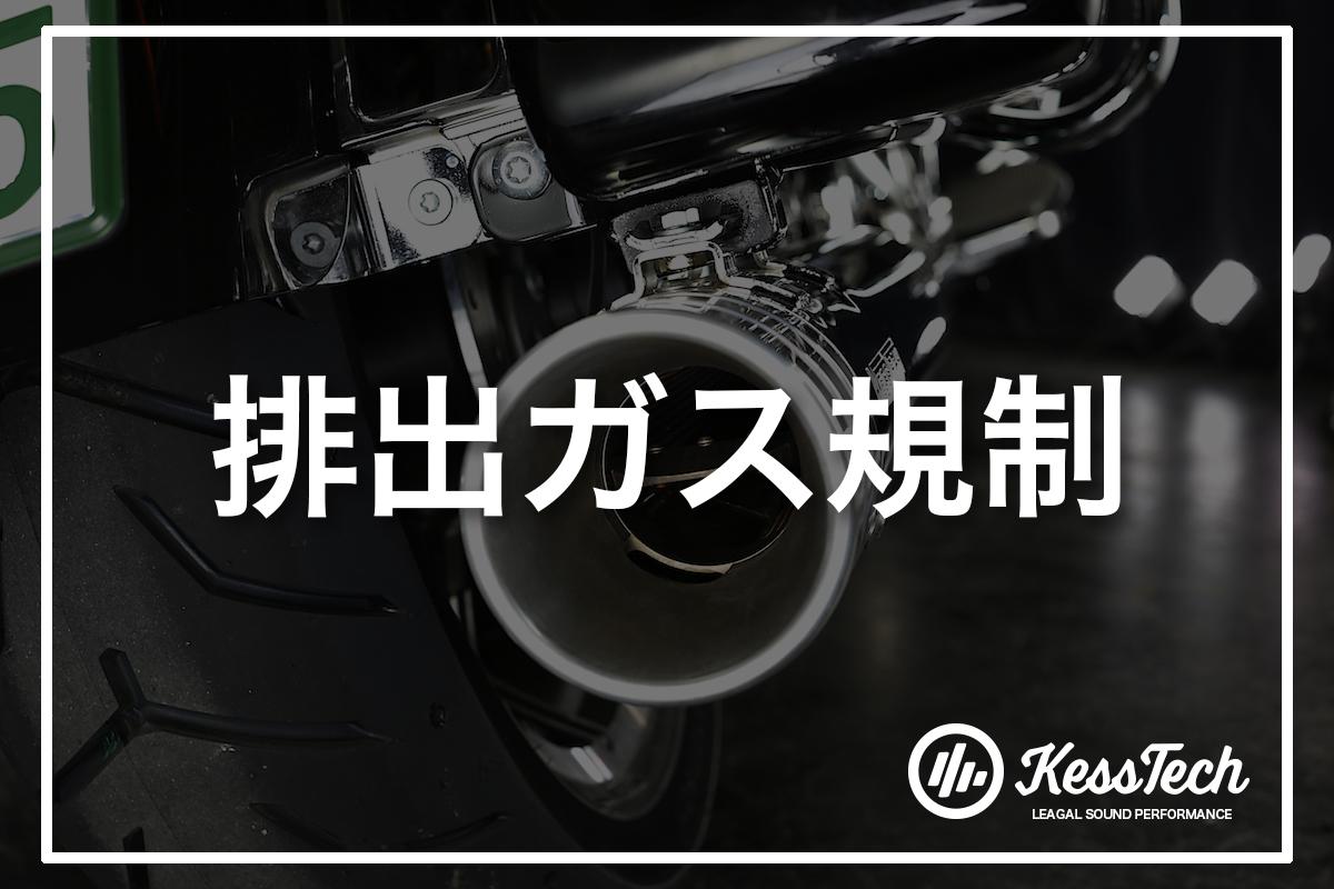 [ KessTech ]:車検 : 排気ガス規制に関して 1