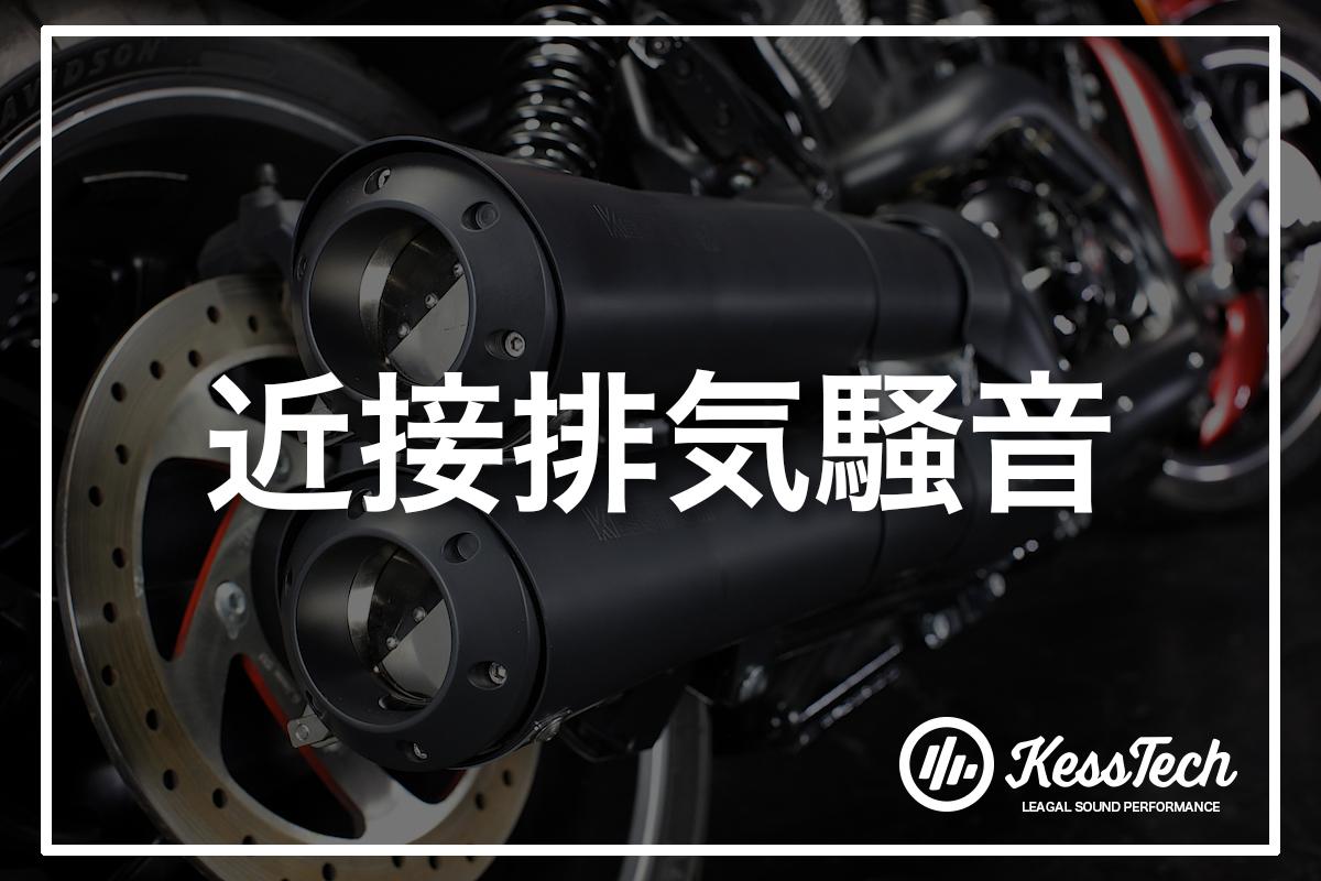 [ KessTech ]:車検 : 近接排気騒音に関して 1